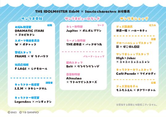 https://tkg.idolmaster.jp/blog/vy4dffxn2qf1/wp-content/uploads/2019/06/b9b9d72a046225b0ee4ea5e6df971251-e1561613676105.png