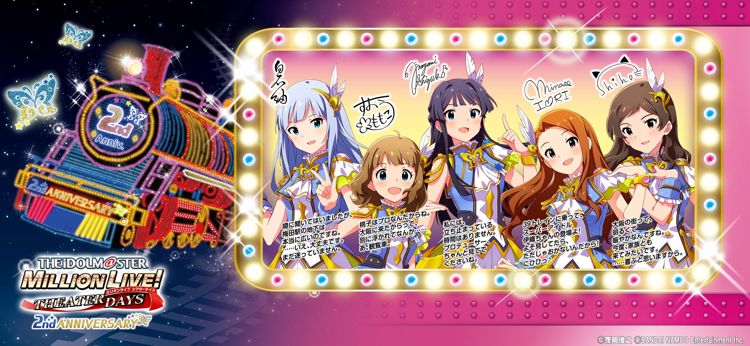 【ミリシタ】アイドルマスターミリオンライブ! シアターデイズ Part2471 YouTube動画>2本 ->画像>321枚
