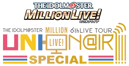 THE IDOLM@STER MILLION LIVE! 6thLIVE UNI-ON@IR!!!! SPECIAL ミリオン6th追加公演 ミリオン6thツアー ミリオン6th